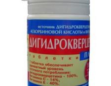 Дигідрокверцетин
