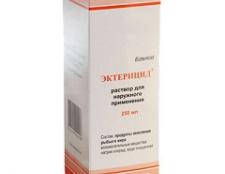 Ектерицид