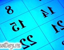 Календар за датою зачаття