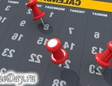 Календар зачаття