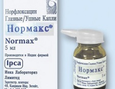 Нормакс